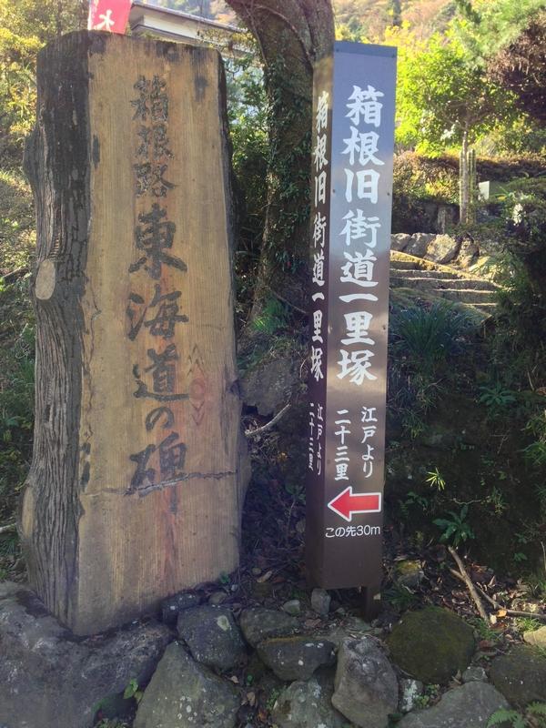 箱根路 東海道の碑
