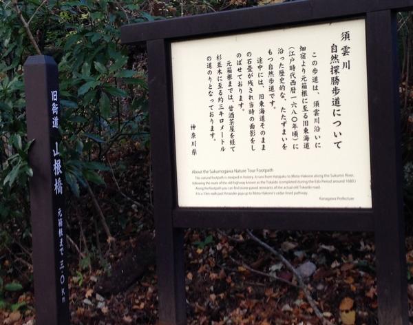 須雲川 自然探勝歩道について