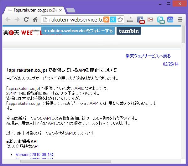 楽天API