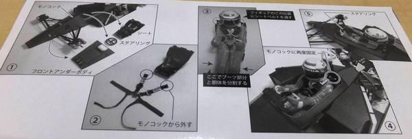 アイルトン・セナ オリジナルフィギュア