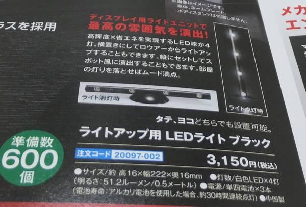 ライトアップ用 LEDライト ブラック