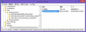 HKEY_CURRENT_USER\Software\Microsoft\Internet Explorer\Main\FeatureControl\FEATURE_BROWSER_EMULATION