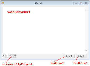 webBrowser、numericUpDown、button×2のコントロールを図のように配置