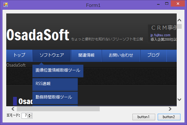 IE7モード(Web表示)