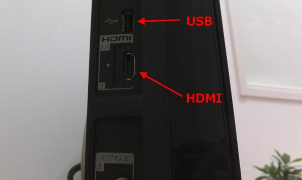テレビのHDMIとUSB端子