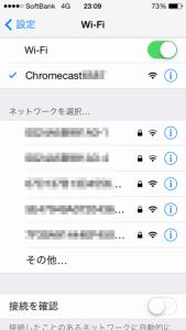 Wi-Fi設定にChromecastXXXが出てくるので選択