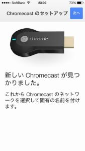 Chromecastが見つかったらセットアップへ