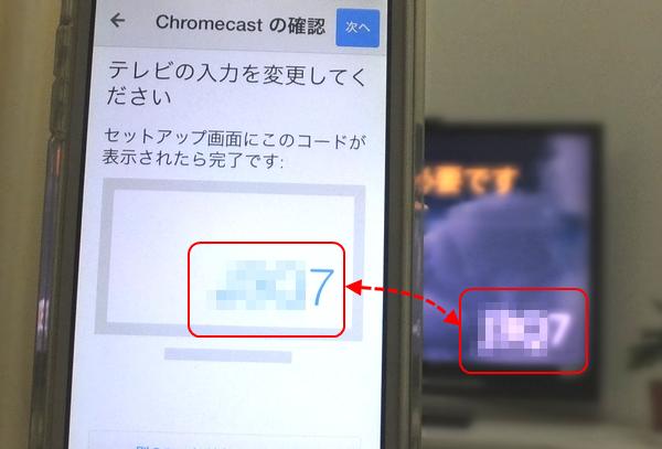 テレビにも同じコードが表示されればOK