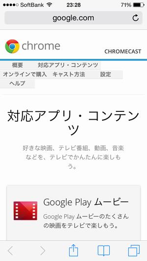 アプリ一覧へ遷移