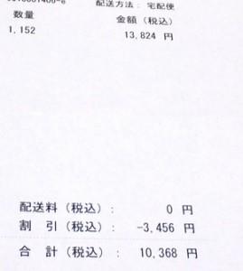10,368円也