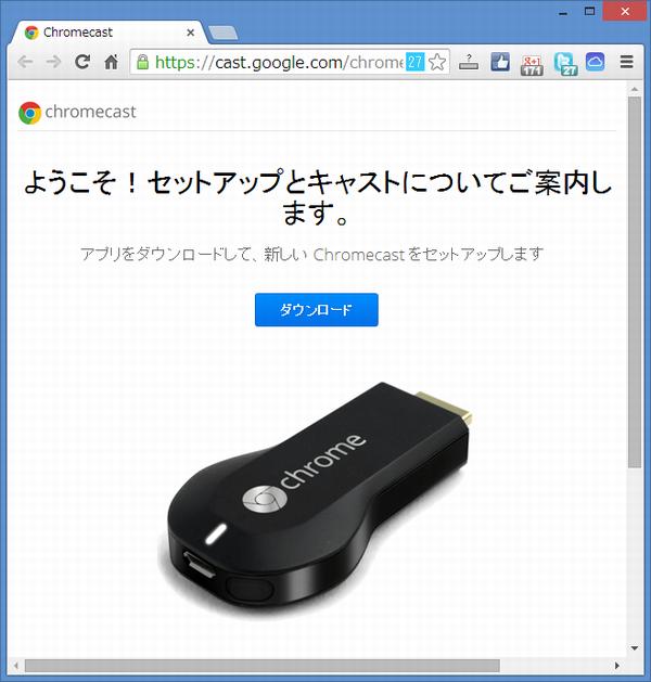 chromecastのWindows用アプリをダウンロード