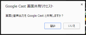 画面と音声出力をGoogle Castと共有しますか?