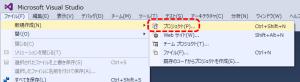 [ファイル]→[新規作成]→[プロジェクト]メニュー選択