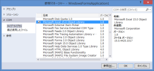 [Microsoft Excel *.* Object Library]