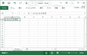 Excelファイルを用意