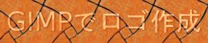 GIMPでロゴ作成
