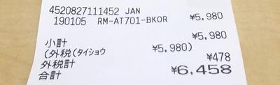 税込6,458円(税別5,980円)