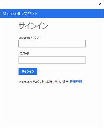 Microsoftアカウント入力