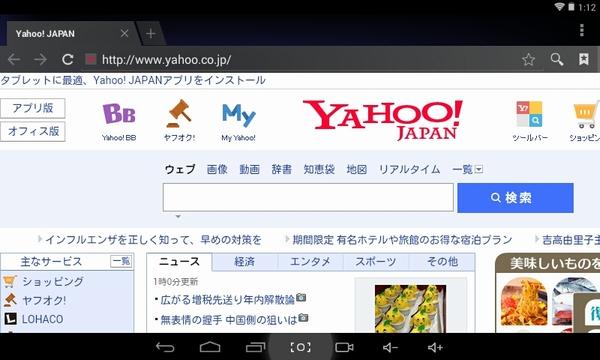 Androidの画面スクリーンショット