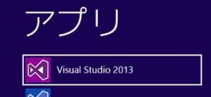 Visual Studio 2013を起動