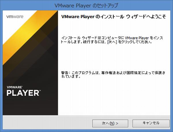 VMware Payerのインストールウィザードが起動する