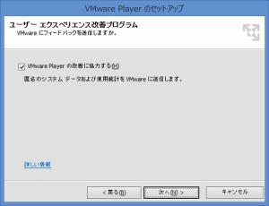 「VMware playerの改善に協力する」もチェック