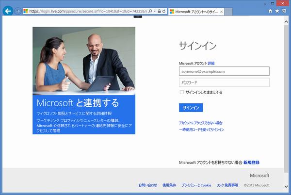 Microsoftアカウントでサインイン