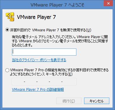 「非営利目的でVMware Player7を無償で使用する」を選択し、メールアドレスを入力