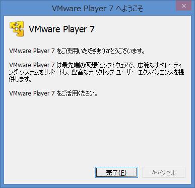 VMware Playerインストール完了