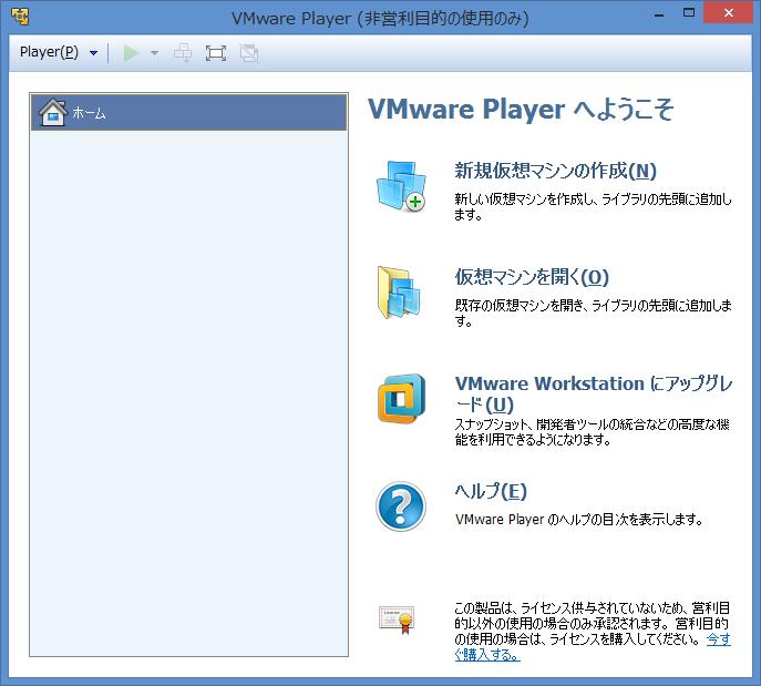 VMware Playerで「新規仮想マシンの作成」をクリック