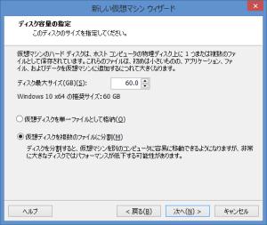 「仮想ディスクを風数のファイルに分割」を選択