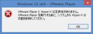 VMware PlayerとHyper-Vは互換性がありません。