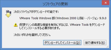 VMware Toolsの[ダウンロードしてインストール]