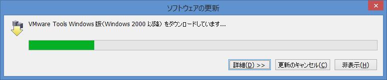 VMware Toolsのダウンロード中