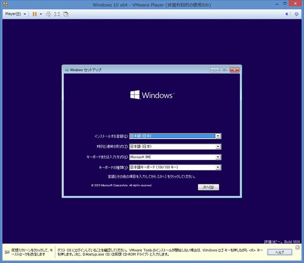 Windows10のセットアップ