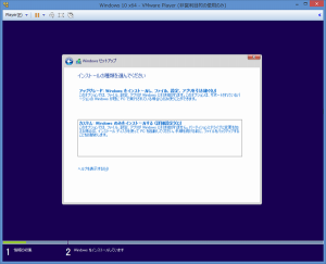 「カスタム:Windowsのみをインストールする(詳細設定)」を選択