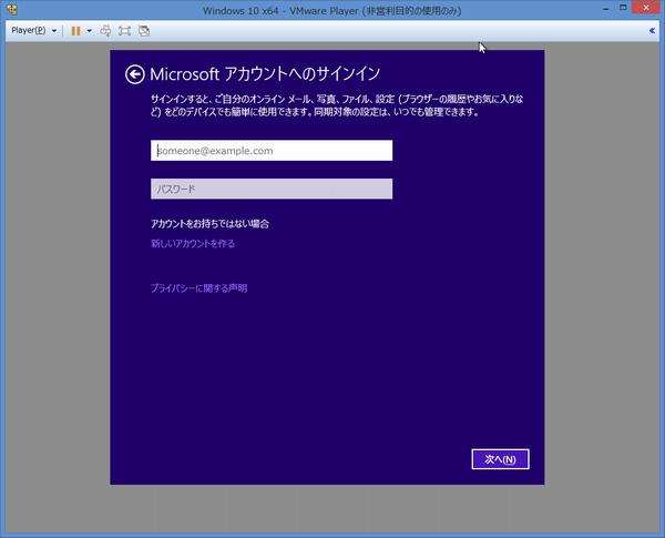 Microsoftアカウントへのサインイン