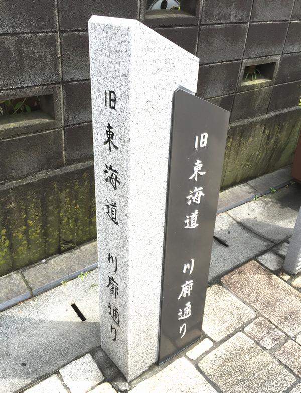旧東海道 川廊通り