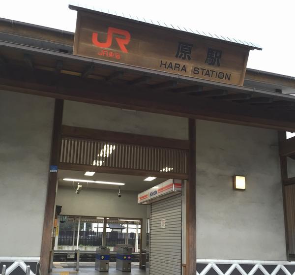 原駅(沼津市)