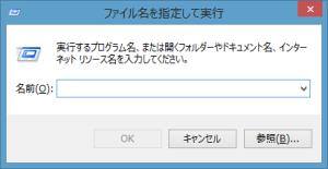 ファイルを指定して実行
