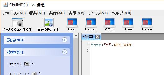 """type(""""r"""",KEY_WIN)"""
