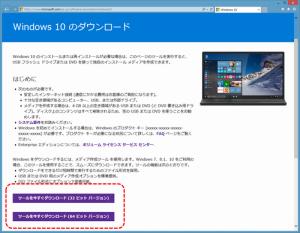MicrosoftのサイトからWindows10ダウンロードツールを入手