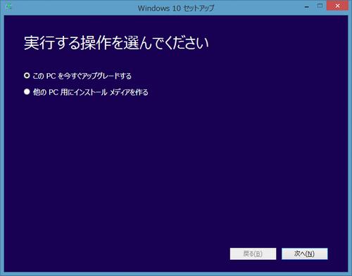 Windows10セットアップ開始