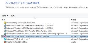 Visual Studio Community 2013をアンインストール