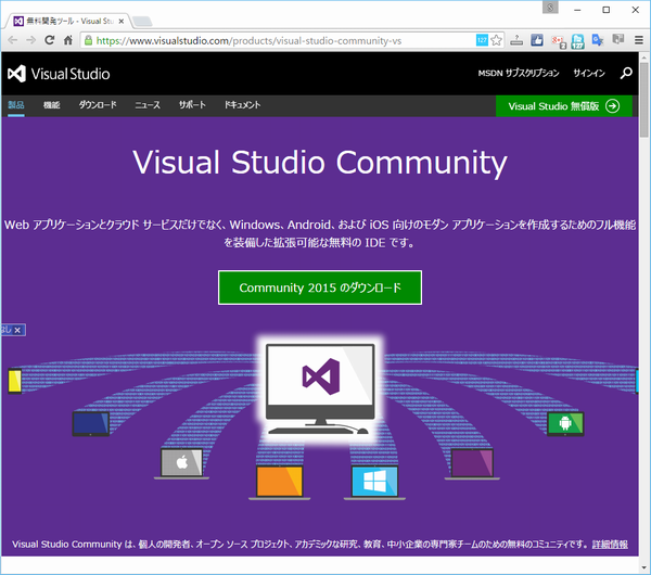 Visual Studio Community 2015のインストール