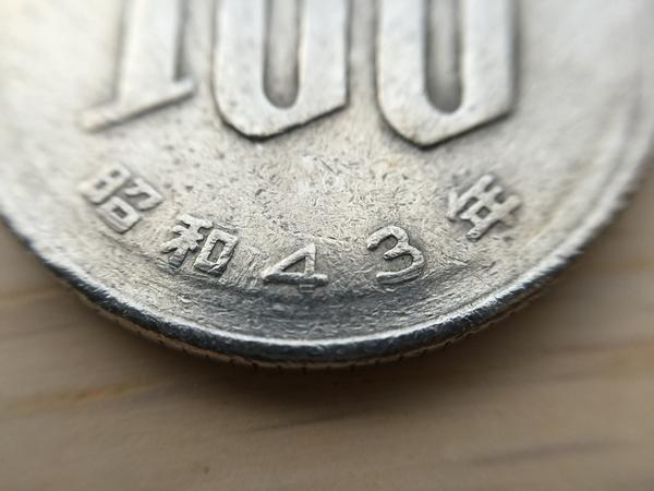100円玉を撮影