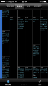 ARecX6 Play番組表