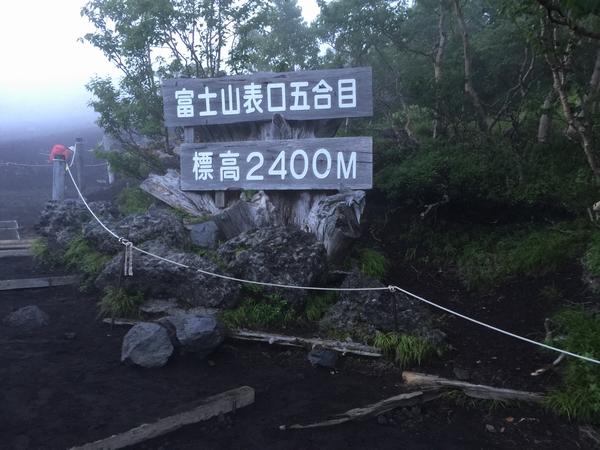 富士宮口(富士山表口五合目)