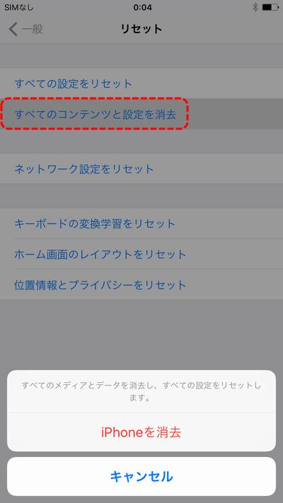 設定>一般>リセット>すべてのコンテンツと設定を消去