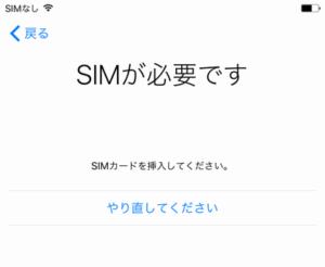 SIMが必要です